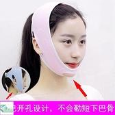面罩美容繃帶塑形神器頭套瘦臉儀提升提拉緊致雙下巴