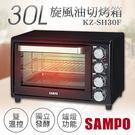 超下殺【聲寶SAMPO】30L雙溫控旋風油切烤箱 KZ-SH30F