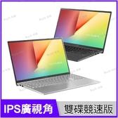 華碩 ASUS X512JP 灰/銀 256G SSD+1TB競速特仕版【i5 1035G1/15.6吋/MX330/IPS/四核/intel/筆電/Buy3c奇展】Vivobook
