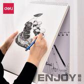 618大促 得力美術空白素描本圖畫本手繪常用畫紙繪畫紙速寫本16K本子厚