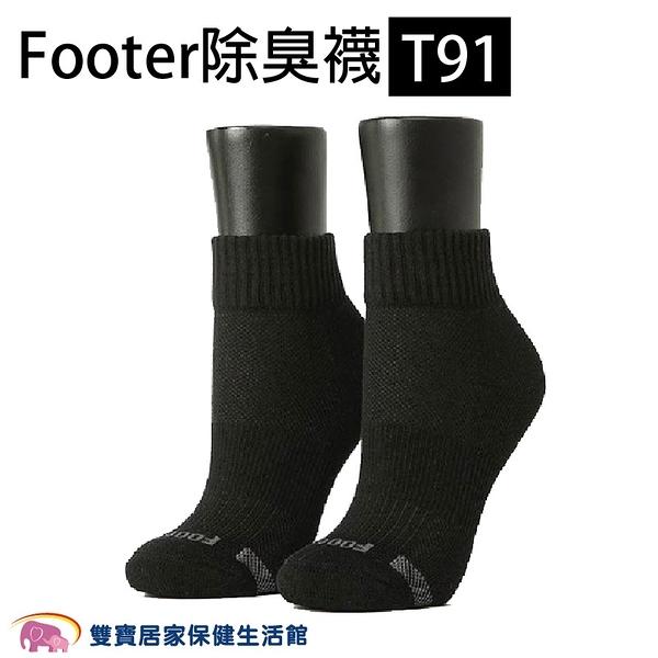 Footer除臭襪 T91 素面運動逆氣流氣墊襪 女襪 全厚底