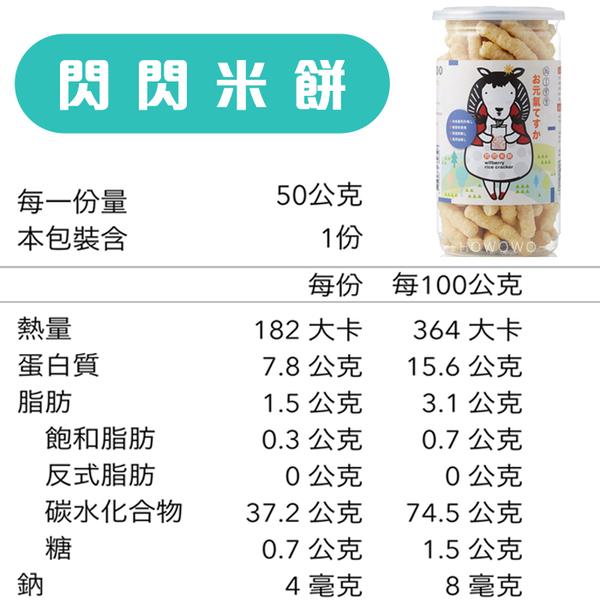 瀚克寶寶 有機米餅 副食品 嬰兒餅乾 五穀 紫米 糙米 藜麥 芝麻 玉米 9522 吱吱紅棗 閃閃枸杞 米棒
