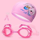 兒童泳鏡男童透明高清防水防霧游泳眼鏡女童卡通可愛泳鏡泳帽套裝   圖拉斯3C百貨