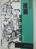 【書寶二手書T3/旅遊_HF6】德國城堡街道之旅_紅山雪夫