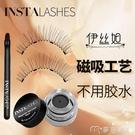 磁性睫毛INSTALASHES自然款仿真磁石假睫毛磁吸磁性自動女神器 【快速出貨】