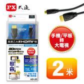 PX 大通 高速乙太網(A to D)HDMI線 2米(HD-2D)