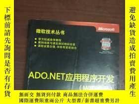 二手書博民逛書店ADO.NET罕見應用程序開發 MCTS教程Y194533 張大
