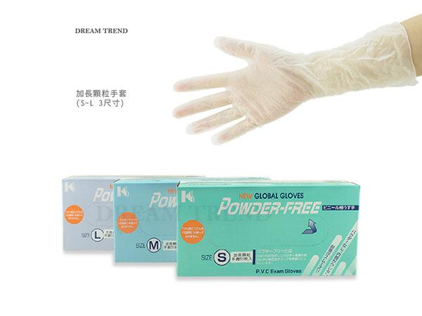【DT髮品】PVC無粉手套 加長款 防滑顆粒 透明手套 50入裝 美髮/染髮/萬用手套 盒裝抽取式【0922023】