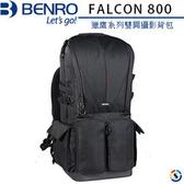 【聖影數位】BENRO 百諾 Falcon 800 獵鷹砲管鏡頭系列後背包 附防雨罩可攜腳架 黑