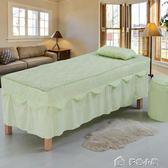 美容床罩四件套按摩床罩理療床罩熏蒸會所SPA洗頭床罩多色小屋