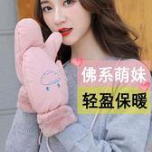 手套羽絨女冬季保暖可愛韓版卡通學生連指加絨加厚戶外騎行棉騎車 Ic2809【每日三C】