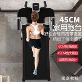 家用款跑步機小型室內超靜音簡易迷你走步機折疊健身器材   LN5368【東京衣社】