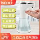 全自動感應皂液器機洗手液機瓶電動給皂機廚房家用 東京衣秀