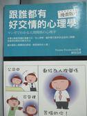 【書寶二手書T4/心理_OPH】跟誰都有好交情的心理學(漫畫版)_爪子生產