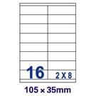 【奇奇文具】裕德Unistar US4427 105×35mm 16格 A4 三合一 電腦標籤(1盒100張)