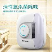 衛生間除臭器凈美仕空氣凈化器廁所寵物除味臭氧消毒機家用去甲醛igo『潮流世家』