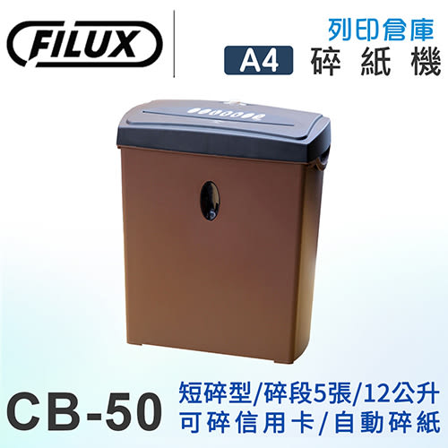 FILUX 5張 短碎型 碎紙機 (12公升) CB-50
