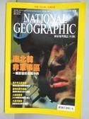 【書寶二手書T6/雜誌期刊_PPQ】國家地理雜誌_2003/7_南北韓非軍事區等