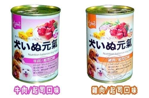 【培菓寵物48H出貨】PetsLove元氣犬美味雞肉罐頭 400g/罐(蝦)