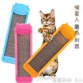 貓抓板西西貓貓抓板貓抓板瓦楞紙貓抓板磨爪器貓咪用品貓玩具貓爪板 芭蕾朵朵IGO