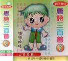 親子教材 唐詩三百首 2 CD  (購潮8)