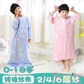 嬰兒睡袋寶寶薄款防踢被兒童睡袋四季通用中大童【聚可愛】