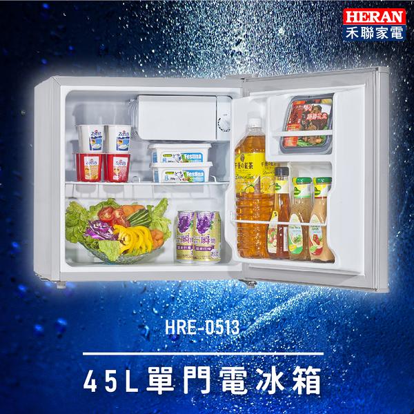 【保鮮大空間】HERAN禾聯 HRE-0513 45L 單門電冰箱 冷藏 冷凍 冰箱 左右開門設計(需變換螺絲位置)