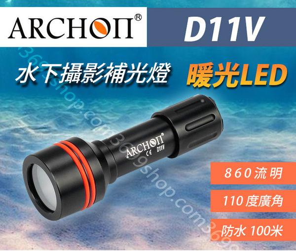〔3699shop〕ARCHON奧瞳D11V暖光LED補光手電筒 潛水手電筒 防水手電筒 潛水裝備 潛水照明 水下探照燈