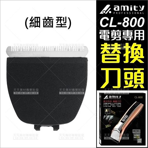 替換零件   雅娜蒂amity CL-800TA電剪專用鎢鋼刀頭(細齒型)單入[86457]