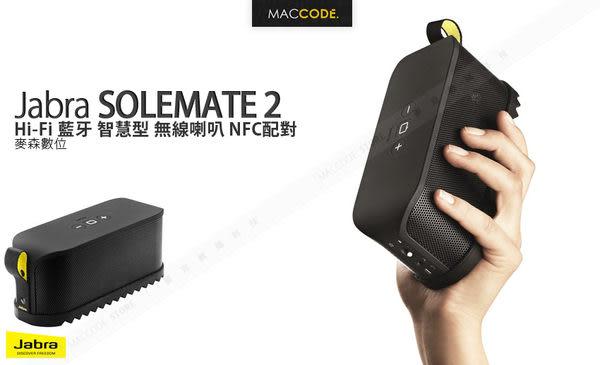 【先創公司貨 一年保固】Jabra SOLEMATE 2 NFC配對 魔音盒 Hi-Fi 藍牙 無線喇叭 攜帶型