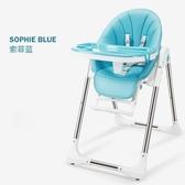 兒童餐椅 寶寶餐椅兒童餐椅可折疊多功能便攜式家用兒童餐桌椅吃飯座椅子【免運】