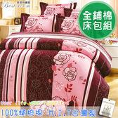 鋪棉床包 100%精梳棉 全鋪棉床包兩用被四件組 雙人特大6x7尺 king size Best寢飾 6978