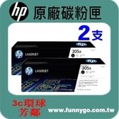 HP 原廠黑色碳粉匣 CE410A *2支 (305A)