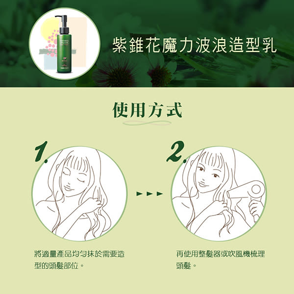 【潔麗雅】 自然微風 紫錐花魔力波浪造型乳120ml (捲髮、波浪造型適用)