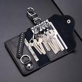 車鑰匙包鑰匙包男鎖匙包迷你女可愛大容量多功能鑰匙扣收納包簡約小巧家用 雲朵走走