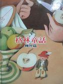 【書寶二手書T1/兒童文學_XFG】格林童話-機智篇_格林兄弟
