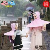 飛碟帽傘雨罩傘學生雨傘帽兒童傘免撐折疊