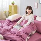 床包 / 單人【撞色系列-波波紫】含一件...