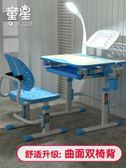 童星兒童書桌 學習桌可升降書桌小學生寫字桌椅套裝家用課桌椅H【快速出貨】