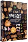 呂昇達 甜點職人必備的手工餅乾教科書【城邦讀書花園】