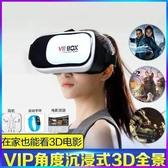 VR眼鏡3D立體影院虛擬現實VR頭盔3DVR遊戲手柄頭戴式安卓蘋果通用(快速出貨)