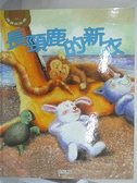 【書寶二手書T1/少年童書_DB7】長頸鹿的新衣_郭玫禎