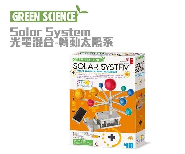 【4M】03416 光電混合 轉動太陽系 Solar System