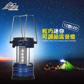 【Incare】輕巧迷你可調節12顆LED露營燈(1入)
