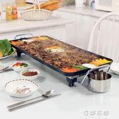 電燒烤爐家用無煙燒烤電烤盤烤肉機鍋韓式不粘烤魚鐵板燒YYP 蓓娜衣都