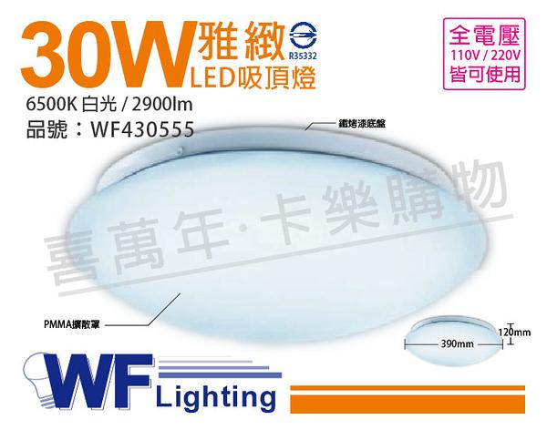 舞光 LED 30W 6500K 白光 全電壓 雅緻 吸頂燈  WF430555