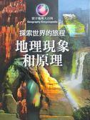 【書寶二手書T7/地理_ZAE】探索世界的旅程-地理現象和原理_克萊夫.卡彭特