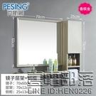 浴室鏡子側櫃 衛生間鏡子 壁掛洗漱梳妝鏡柜衛浴鏡子帶置物架櫃 快速出貨