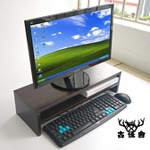 電腦支架顯示器增高架電腦底座墊抬高收納雙層置物架【古怪舍】