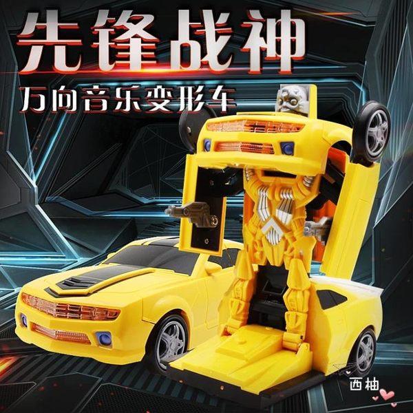 電動萬向非遙控汽車賽車大黃蜂機器人自動變形金剛兒童玩具汽車xw 萊爾富免運